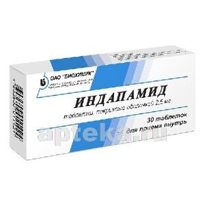 Купить Индапамид 0,0025 n30 табл п/о/биохимик цена