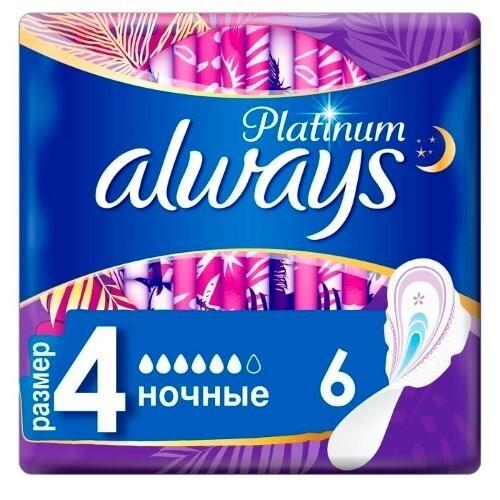 Купить ALWAYS PLATINUM ULTRA NIGHT ЖЕНСКИЕ ГИГИЕНИЧЕСКИЕ ПРОКЛАДКИ N6 цена