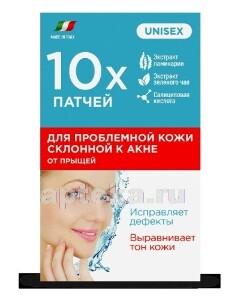 Купить Патчи от прыщей для проблемной кожи n10 цена
