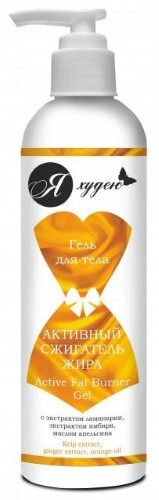 Купить Активный сжигатель жира гель для тела с экстрактом ламинарии экстрактом имбиря маслом апельсина 250мл цена