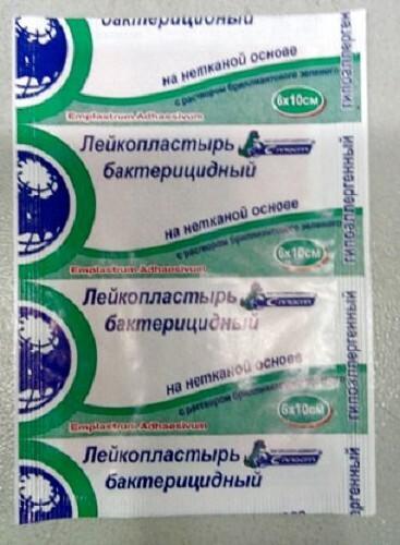 Купить Лейкопластырь бактерицидный цена