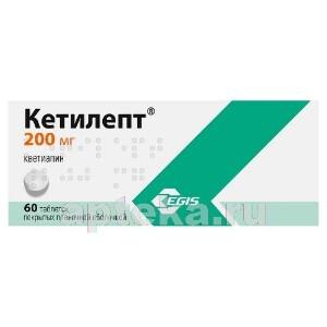 Купить КЕТИЛЕПТ 0,2 N60 ТАБЛ П/ПЛЕН/ОБОЛОЧ цена