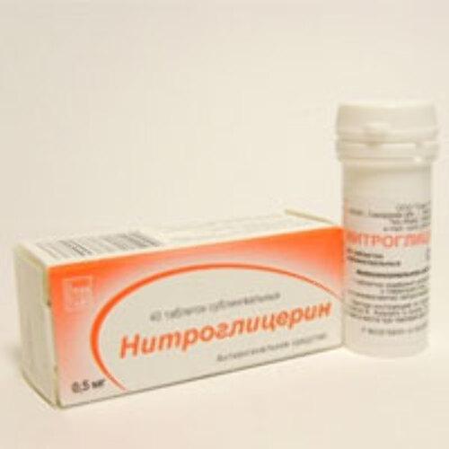 Купить Нитроглицерин цена