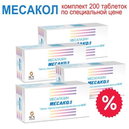 Купить Набор из 4х упаковок месакол 0,4 n50 табл п/кишечнораств/оболоч по специальной цене цена