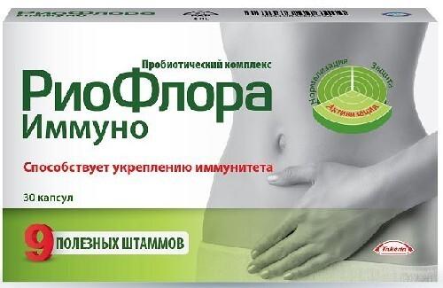 Риофлора иммуно