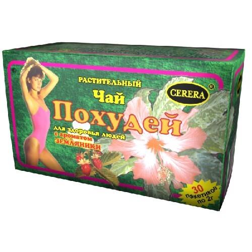 Купить Для здоровья людей чай растительный/земляника цена