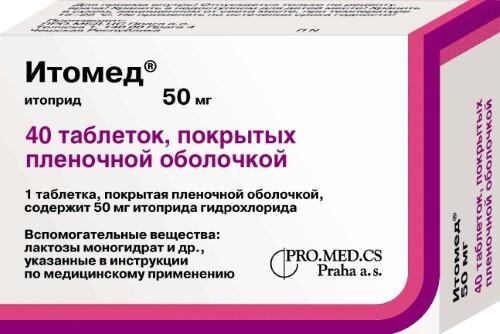 Купить ИТОМЕД 0,05 N40 ТАБЛ П/ПЛЕН/ОБОЛОЧ цена