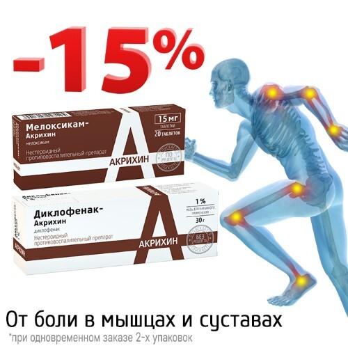Купить Набор мелоксикам-акрихин 0,015 n20 табл + диклофенак-акрихин 1% 30,0 мазь д/наруж/туба/ закажи со скидкой 15% цена
