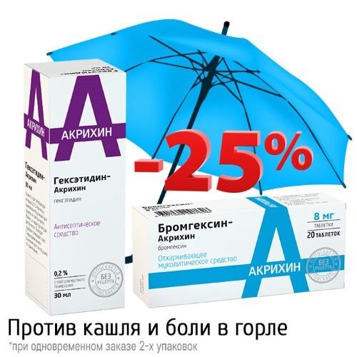 НАБОР ГЕКСЭТИДИН-АКРИХИН 0,2% 30МЛ ФЛАК СПРЕЙ + БРОМГЕКСИН-АКРИХИН 0,008 N20 ТАБЛ закажи со скидкой 25%