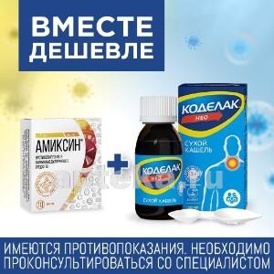 Купить Набор №3 для детей: профилактика и лечение орви (амиксин + коделак нео сироп) - по специальной цене цена