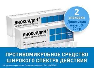 НАБОР ДИОКСИДИН 5% 30,0 МАЗЬ Д/НАРУЖ ПРИМ закажи 2 упаковки со скидкой 20%