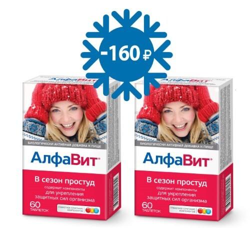 Специальная цена на комплект из 2 упаковок АЛФАВИТ В СЕЗОН ПРОСТУД N60 ТАБЛ