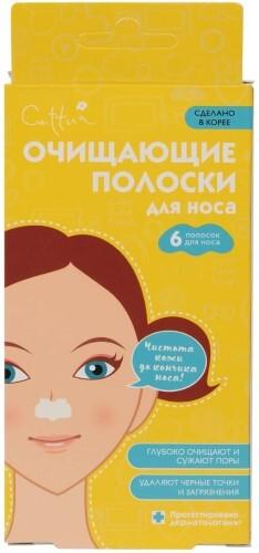Купить Полоски для носа очищающие n6 цена