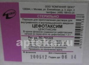 Купить ЦЕФОТАКСИМ 1,0 N50 ФЛАК ПОР Д/Р-РА В/В В/М/ДЕКО/ цена