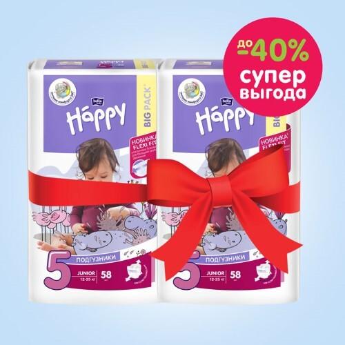 Купить Набор bella baby happy подгузники гигиенич для детей размер 5/junior 12-25кг n58 из 2-х уп по специальной цене цена