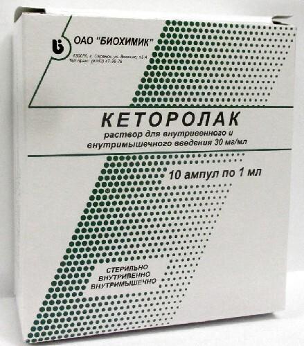 Купить КЕТОРОЛАК 0,03/МЛ 1МЛ N10 АМП Р-Р В/В В/М/БИОХИМИК/ цена