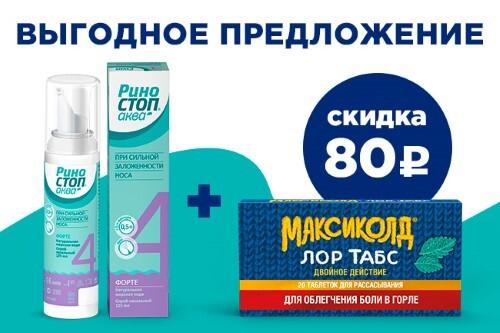 Набор Риностоп Аква Форте 125 мл  + Максиколд Лор Табс - по специальной цене