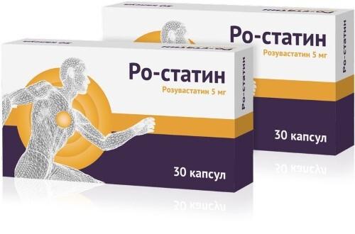 Ро-статин 0,005 n30 капс /1+1/
