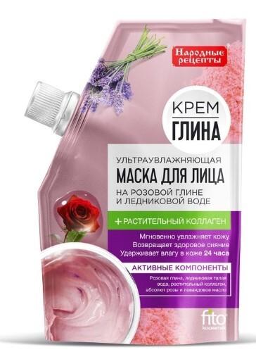 Купить Крем-глина народные рецепты маска для лица ультраувлажняющая 50,0 цена