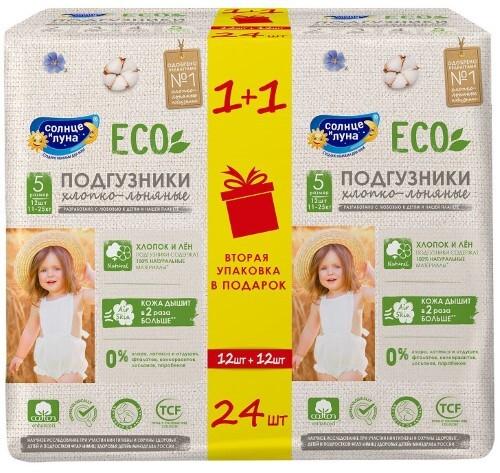 Купить Подгузники дет eco хлопко-льняные 5/xl 11-25кг n12/1+1/промо цена