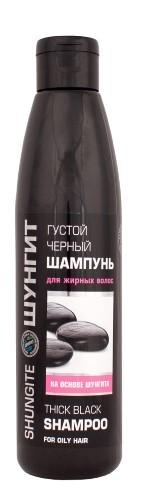 Купить Шампунь густой черный для жирных волос шунгит 330мл цена