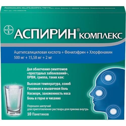 Купить Аспирин комплекс цена