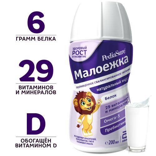 Купить PEDIASURE МАЛОЕЖКА 1-10 ЛЕТ 200МЛ ФЛАК/НАТУРАЛЬНЫЙ цена
