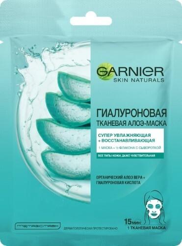 Купить Гарньер sn маска ткан гиалуроновая тканевая алоэ-маска n1 цена