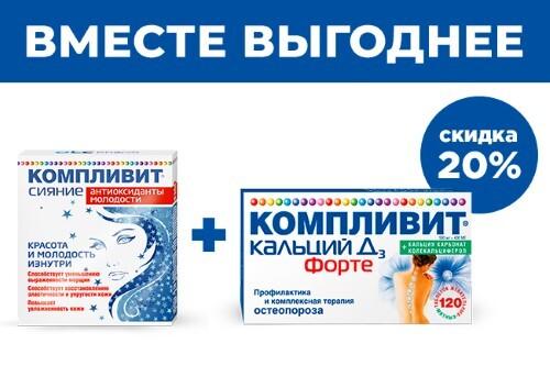 Набор Кальций Д3 и антиоксиданты для здоровья и красоты от КОМПЛИВИТ - по выгодной цене