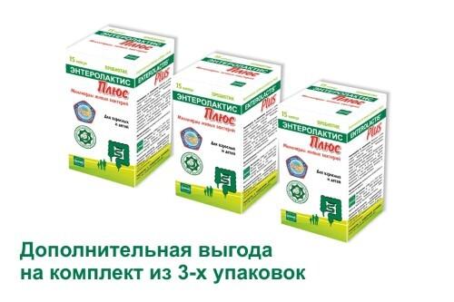 НАБОР ЭНТЕРОЛАКТИС ПЛЮС N15 КАПС ПО 316МГ закажи 3 упаковки со скидкой 450 рублей
