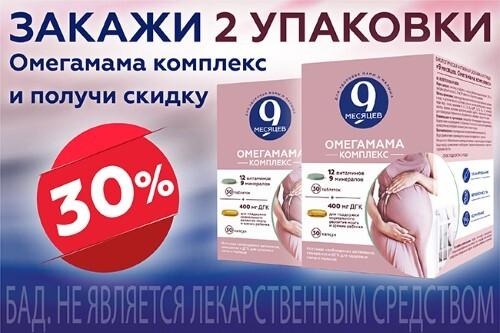 НАБОР 9 МЕСЯЦЕВ ОМЕГАМАМА КОМПЛЕКС N30 ТАБЛ ПО 1300МГ+N30 КАПС ПО 1170МГ закажи 2 упаковки со скидкой 30%
