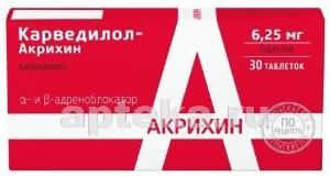 Купить КАРВЕДИЛОЛ-АКРИХИН 0,00625 N30 ТАБЛ цена