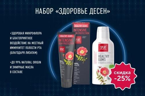 Купить Professional набор «splat здоровье десен» цена