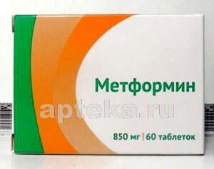 Купить Метформин 0,85 n60 табл /озон/ цена