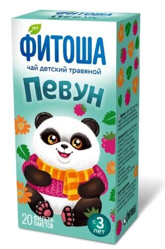 Купить N7 певун чай травяной дет 1,5 n20ф/пак цена
