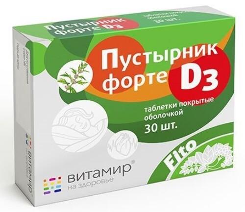 Купить ПУСТЫРНИК ФОРТЕ D3 N30 ТАБЛ П/О ПО 600МГ цена