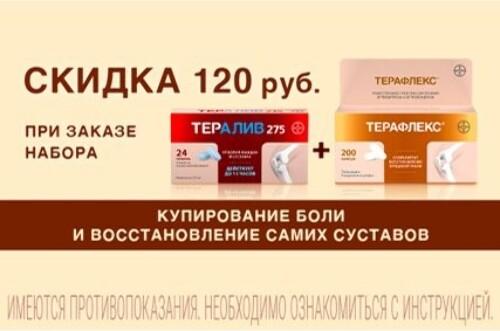Купить ТЕРАЛИВ 275 0,275 N24 ТАБЛ П/ПЛЕН ОБОЛОЧ цена