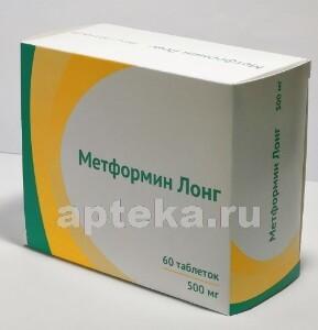 Купить Метформин лонг 0,5 n60 табл пролонг высвоб цена
