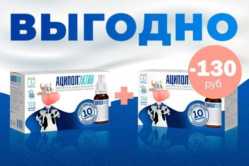 Набор АЦИПОЛ АКТИВ вкусный пробиотик для укрепления иммунитета – 2 уп. по выгодной цене