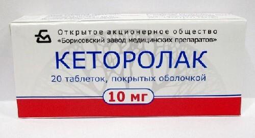 Купить КЕТОРОЛАК 0,01 N20 ТАБЛ П/О/БОРИСОВ ЗМП/ цена