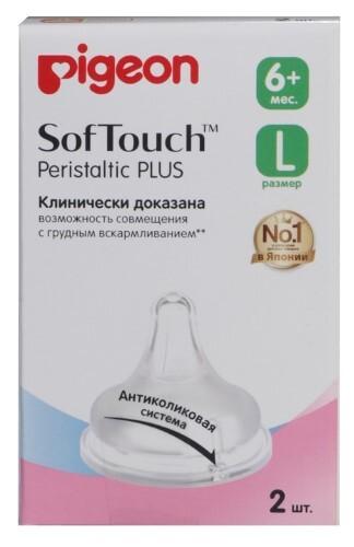 Купить Softouch peristaltic plus соска силиконовая для бутылочки для кормления 6+/l n2 цена