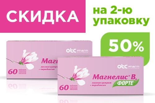 Купить Набор магний: магнелис форте №60 - скидка 50% на 2-ю упаковку цена
