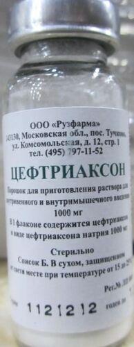Купить Цефтриаксон 1,0 n50 флак пор д/р-ра в/в в/м/рузфарма цена