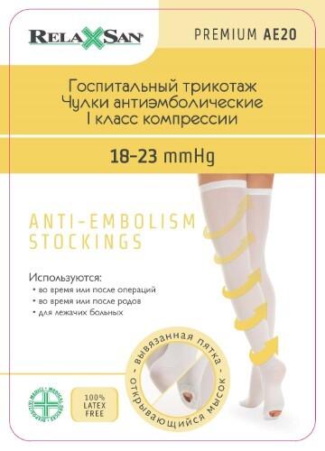 Купить Чулки антиэмболические medicale премиум цена