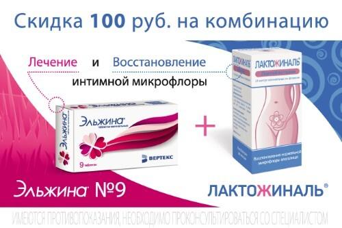 Купить Набор для лечения вагинальных инфекций эльжина 0,5+65000ме+0,003+0,1 n9 табл ваг и  лактожиналь n14 флак капс ваг по выгодной це цена