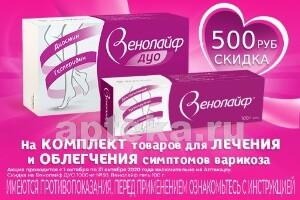 Купить Набор венолайф 100,0 гель + венолайф дуо 1,0 n30 табл п/плен/оболоч закажи со скидкой 500 рублей цена