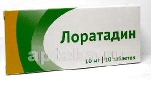 Купить ЛОРАТАДИН 0,01 N10 ТАБЛ цена