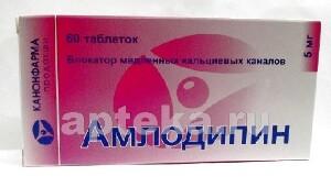 Купить Амлодипин 0,005 n60 табл /канонфарма/ цена