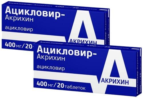 НАБОР АЦИКЛОВИР-АКРИХИН 0,4 N20 ТАБЛ закажи 2 упаковки со скидкой 20%