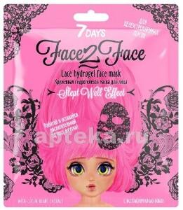 Купить Face2face маска для лица кружевная гидрогелевая с экстрактом какао-бобов 28,0 цена